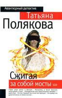 Татьяна Полякова Сжигая за собой мосты 978-5-699-26454-4