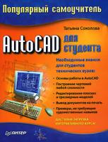 Татьяна Соколова AutoCAD для студента. Популярный самоучитель 5-91180-015-2