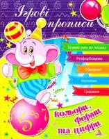 Тумко Ірина Кольори, форми та цифри 978-617-594-766-1