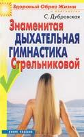 Дубровская С. Знаменитая дыхательная гимнастика Стрельниковой 978-5-7905-4880-2