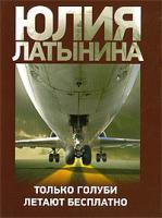 Юлия Латынина Только голуби летают бесплатно 978-5-17-059235-7, 978-5-271-23801-7