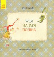 Касьян Олена Фея на ім'я Поліна 978-617-09-3482-6