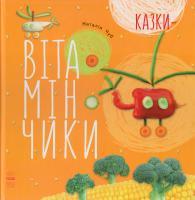 Чуб Наталія Казки-вітамінчики 978-617-09-2892-4