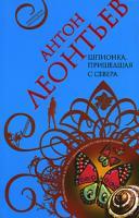 Антон Леонтьев Шпионка, пришедшая с севера 978-5-699-28147-3
