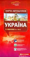 Україна. Карта автошляхів. 1см = 10см 978-617-670-791-2