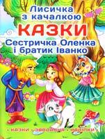Казки: Лисичка з качалкою. Сестричка Оленка і братик Іванко. 978-617-536-427-7