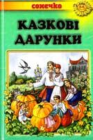Казкові дарунки: Українські народні казки 978-966-2136-48-7