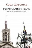 Карл Шльоґель Український виклик. Відкриття європейської країни 978-966-378-487-8