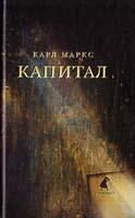 Маркс Карл Капитал 978-5-4453-0429-6
