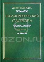 Александр Мень Библиологический словарь. В трех томах. Том III. Р - Я 5-89831-028-2, 5-89831-020-7