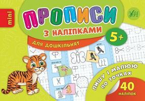 Столяренко А. В. Пишу і малюю по точках 978-966-284-669-0