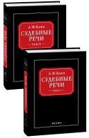 Кони Анатолий Судебные речи: в 2-х томах 978-966-03-6267-3