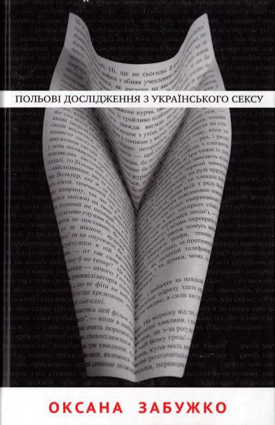 Аналз роману польов дослдження з укранського сексу о забужко