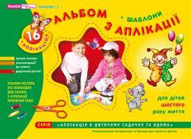 Панасюк І.С. Альбом з аплікації. Старша група (5-6 років)