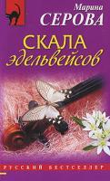 Марина Серова Скала эдельвейсов 978-5-699-38150-0