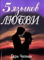 Чепмен Гери Пять языков любви. Как выразить любовь вашему спутнику 5-7454-0457-4