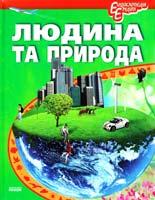 Уклад. Шаповалова К. В. Людина і природа 978-617-09-1060-8