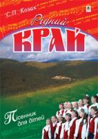 Козак Степан Петрович Рідний край. Пісні для дітей 978-966-10-1256-0