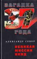 Север Александр Великая миссия НКВД  978-5-9265-0587-7
