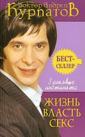 Андрей Курпатов 3 роковых инстинкта. Жизнь, власть, секс 5-7654-4150-5,978-5-373-00107-6
