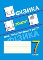 Пістун Петро Федорович Зошит для лабораторних робіт з фізики.  7 клас. 966-692-411-0
