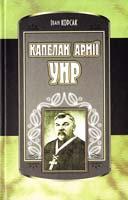 Корсак Іван Капелан армії УНР: роман 978-966-2151-22-3