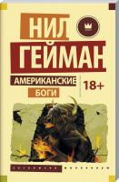 Гейман Нил Американские боги 978-5-17-096766-7