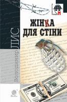 Лис Володимир Савович Жінка для стіни : роман 978-966-10-5886-5