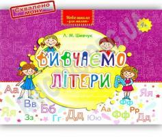 Шевчук Лариса Нова школа для малят. Вивчаємо літери 978-617-7385-28-7