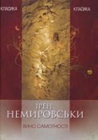Немировськи Ірен Вино самотності 978-966-2171-72-3