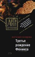 Наталья Солнцева Третье рождение Феникса 978-5-699-21920-9