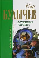 Кир Булычев Похищение чародея 978-5-699-12597-5