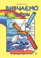 Паронова Віра Іванівна Вивчаємо кольори : розмальовка з наклейками 4 978-966-10-3759-4