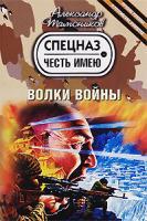 Александр Тамоников Волки войны 978-5-699-40297-7