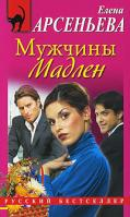 Елена Арсеньева Мужчины Мадлен 978-5-699-40786-6