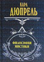 Карл Дюпрель Философия мистики 5-699-15837-5