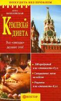 Анна Вишневская Кремлевская диета 5-9684-0073-0