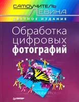 Левин Александр Обработка цифровых фотографий. Самоучитель Левина в цвете 978-5-459-01014-5