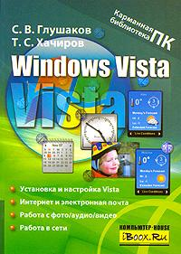 С. В. Глушаков, Т. С. Хачиров Windows Vista