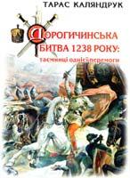 Каляндрук Тарас Дорогичинська битва 1238 року. Таємниці однієї перемоги 978-966-441-374-6