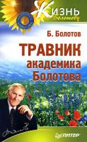 Б. Болотов Травник академика Болотова 978-5-91180-532-6