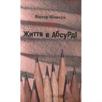 Шовкун Віктор Життя в абсурді 966-7493-62-8