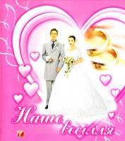Горборукова Н.А. Наше весілля : Альбом для молодого подружжя 966-674-114-8