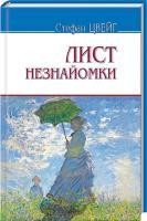 Цвейг Стефан Лист незнайомки 978-617-07-0392-7