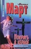 Михаил Март Покрась в черное 5-17-031747-6, 5-271-12018-х, 5-9578-1830-5