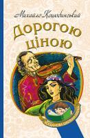 Коцюбинський Михайло Дорогою ціною : повість 978-966-10-4833-0