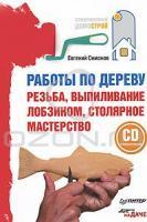 Евгений Симонов Работы по дереву. Резьба, выпиливание лобзиком, столярное мастерство (+ CD-ROM) 5-49807-590-1, 978-5-49807-590-7