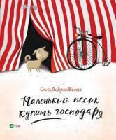 Добросовістна Ольга Маленький песик купить господаря 978-617-690-797-8