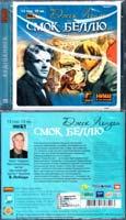 Лондон Джек Смок Беллю: Аудіокнига. MP3. 13 год. 10 хв.