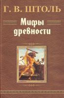 Штоль Г. В. Мифы древности 978-985-6607-48-3